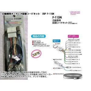 市販のカーオーディオを、車両純正配線を利用して取付ける場合に使用します。車両側のオーディオ用コネクタ...