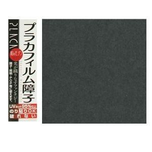 和紙本来の特性である吸放湿性、吸着性、断熱性を備えながら、破れない強度とでんぷん糊で貼れる特長を併せ...