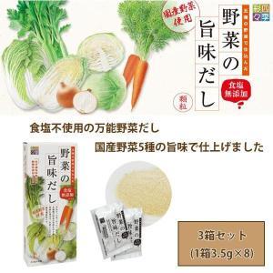 5種類の野菜(玉ねぎ、人参、キャベツ、白菜、セロリ)の旨みで仕上げた顆粒タイプのだしの素です。野菜は...