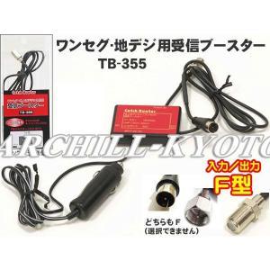受信ブースター F型 ワンセグ 地デジ用 TB 355