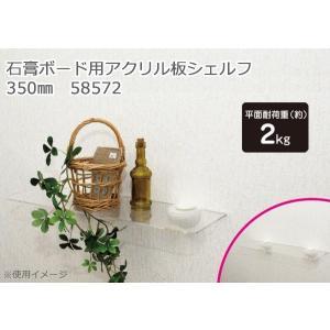 石膏ボード用のアクリル棚。外した後も壁面のキズ跡が目立ちにくい専用固定ピンを使用。コインなどで簡単に...