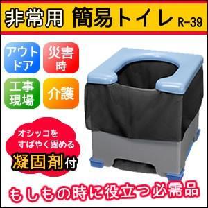 キャンプ 工事現場用 防災グッズ 簡易トイレ 車 トイレ 車載 非常用トイレ