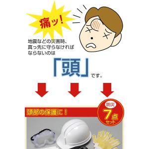 ヘルメット 防災 防災グッズ セット 災害バッグ 非常用持ち...