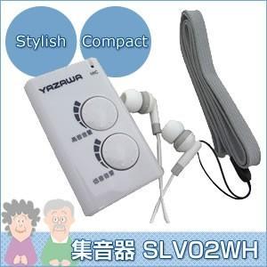 集音器 拡声器 耳が遠い 持ち歩き 音声 音声拡張器 携帯 集音機