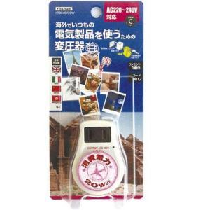 日本国内で使用している電気製品をそのまま海外でもご使用できる便利な商品です。AC220V~240V地...