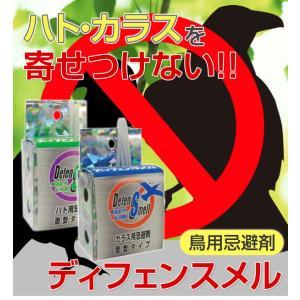 天然由来成分を使った人畜に優しい鳥用忌避剤です。ハトやカラスの本能を刺激し嫌悪感を生じさせ、定期的に...