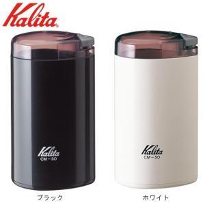 カリタ コーヒーミル 電動 コーヒー 電動ミル カリタ電動ミル 電動コーヒーミル|pocketcompany