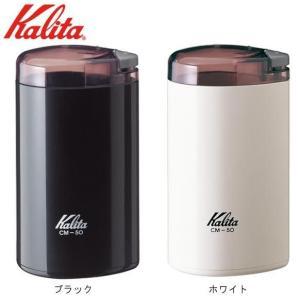 カリタ コーヒーミル 電動 コーヒー 電動ミル カリタ電動ミル 電動コーヒーミル|pocketcompany|02