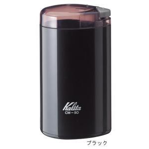 カリタ コーヒーミル 電動 コーヒー 電動ミル カリタ電動ミル 電動コーヒーミル|pocketcompany|03