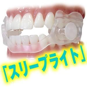 歯ぎしり マウスピース 歯軋り 快眠 噛み合わせ 歯ぎしり防止グッズ pocketcompany