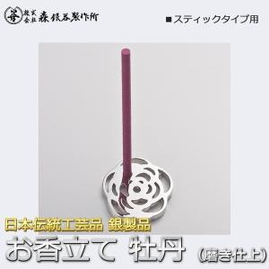 香立て 牡丹 銀製 磨き仕上げ 日本伝統工芸品 ハンドメイド スターリングシル|pocketcompany