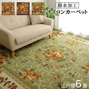 ナイロン 花柄 簡易カーペット 絨毯 『撥水キャンベル』 ベージュ 江戸間6畳(約261×352cm)|pocketcompany