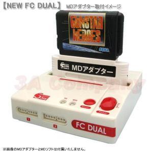 ファミコン互換機 スーパーファミコン互換機 本体 NEW FC DUAL|pocketcompany|05