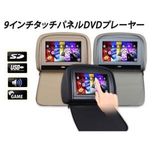 dvd内蔵ヘッドレストモニター ヘッドレストモニター 9インチ 2個 ベージュ