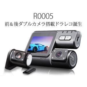 ドラレコ 前後 2カメラ ドライブレコーダー 動体検知 リア 車載カメラ