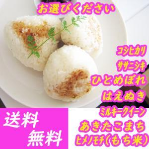 米 お米 5kg 選べる白米・玄米 3〜5kg あきたこまち・ひとめぼれ・他|pocketrice