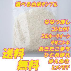 ポイント消化 お米 お試し 無洗米も選べる白米・玄米 3合 あきたこまち・コシヒカリ・他|pocketrice