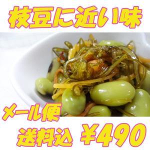 山形県産 ひたし豆(青大豆) 200g 代引不可 送料無料|pocketrice