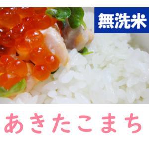 米 お米 20kg 選べる無洗米 あきたこまち コシヒカリ18〜20kg|pocketrice