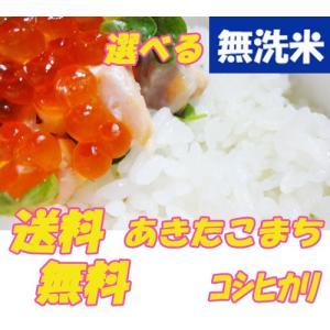 米 お米 5kg 選べる無洗米 あきたこまち コシヒカリ 4〜5kg|pocketrice