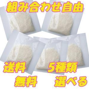 お米 お試し 無洗米も選べる白米・玄米 1合セット コシヒカリ・あきたこまち・他 pocketrice