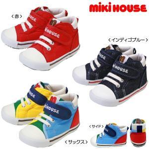 セール30%OFF ミキハウス mikiHOUSE ロゴ キャンバス セカンドベビーシューズ 13.5-15cm  10-9375-977
