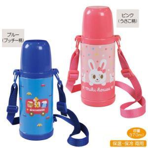 ステンレス製の水筒(まほう瓶)です☆  保温・保冷ができる便利なステンレスボトル(水筒)。 直飲み、...