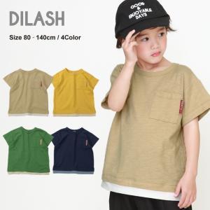 ディラッシュ レイヤード風 ポケット Tシャツ 90-140cm  DILASH dl20es021 20p11|pockybear