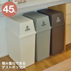 【送料無料】ダストボックス ごみ箱 ゴミ箱 スタッキングペール 45L