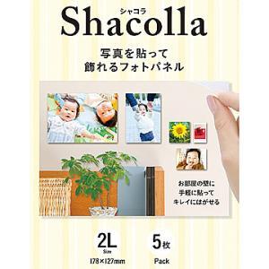 富士フイルム WD KABE-AL 2L 5P 『壁アルバム』用フォトパネル shacolla シャコラ 壁タイプ 2Lサイズ 5パックの商品画像