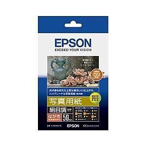 【在庫目安:あり】EPSON  KH50MSHR 写真用紙<絹目調> (ハガキ/ 50枚)