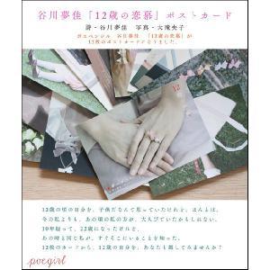谷川夢佳「12歳の恋慕」ポストカード12枚組(カバー別)詩・谷川夢佳 写真・大滝央子|poempiecestore