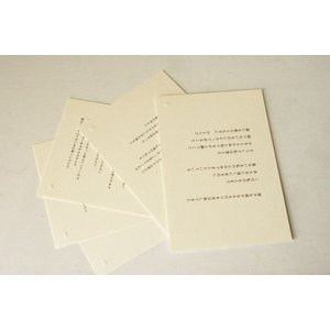 poegirl/ポエムカード 《七等星・谷川俊太郎名作5種セット》|poempiecestore