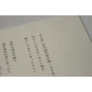 ポエムカード 3  谷川俊太郎 「かなしみ」|poempiecestore
