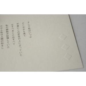 ポエムカード 4 谷川俊太郎 「芝生」|poempiecestore