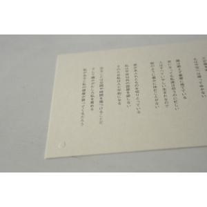 ポエムカード 5 谷川俊太郎 「62のソネット 41」|poempiecestore