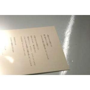 ポエムカード 6 谷川俊太郎 「二十億光年の孤独」|poempiecestore