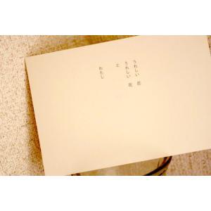ポエムカード 7 柏木麻里 「花と」|poempiecestore