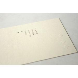 ポエムカード 8 柏木麻里 「蝶」|poempiecestore
