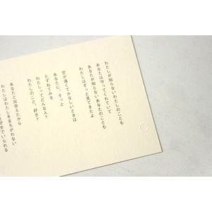 ポエムカード 9 文月悠光 「わたし」|poempiecestore