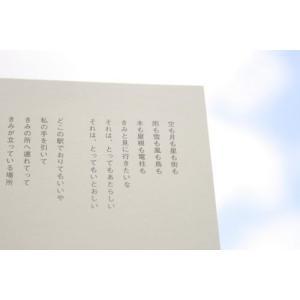 ポエムカード 10 文月悠光 「いってきます」|poempiecestore