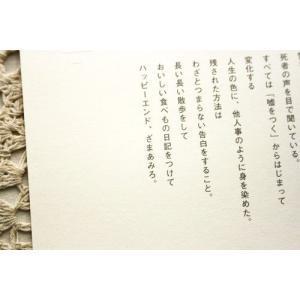 ポエムカード 11 福間健二  「ハッピーエンド」|poempiecestore