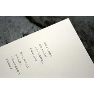 ポエムカード 15 覚和歌子  「小石」|poempiecestore