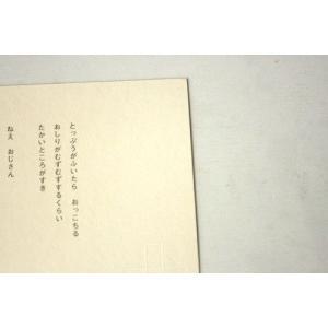 ポエムカード 16 覚和歌子  「屋上」|poempiecestore