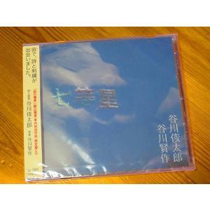 CD七等星 詩と朗読/谷川俊太郎 作曲・演奏/谷川賢作|poempiecestore
