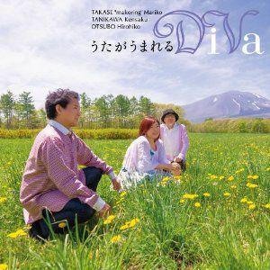 うたがうまれる[Original Recording] DIVA CD|poempiecestore