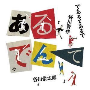 あるでんて [Original Recording] であるとあるで,谷川賢作,谷川俊太郎 CD|poempiecestore
