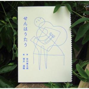 せんはうたう  詩 : 谷川俊太郎 絵 : 望月 通陽
