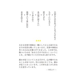 10秒の詩ー心の傷を治す本ー|poempiecestore|06