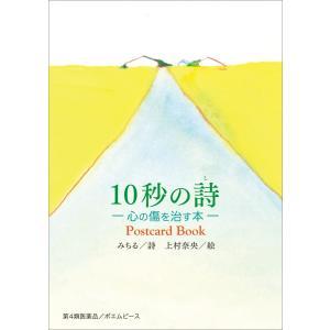 10秒の詩 ー心の傷を治す本ー Postcard Book みちる・詩 上村奈央・絵|poempiecestore